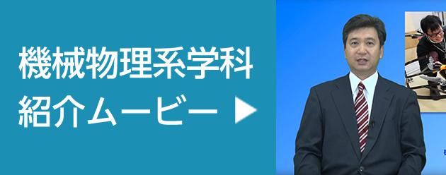 機械物理系学科紹介ムービー